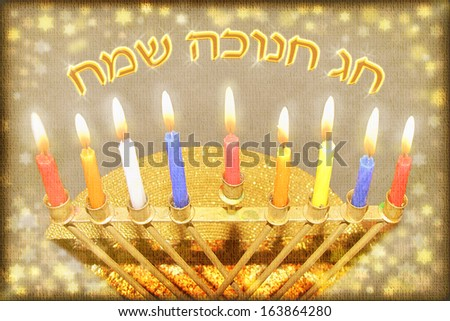 Hanukkah greeting card - Hanukkah menorah with burning candles with an inscription in Hebrew Happy Hanukkah