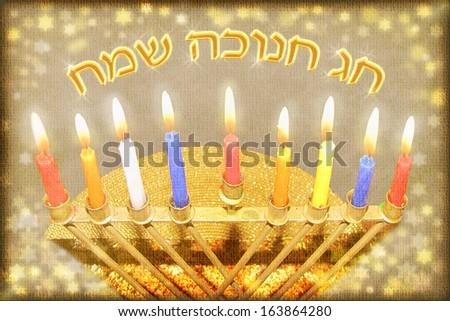 Hanukkah greeting card - Hanukkah menorah with burning candles with an inscription in Hebrew Happy Hanukkah - stock photo