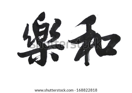 Happy and peaceful  in traditional Chinese calligraphy - stock photo