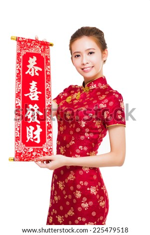 happy chinese new year. beautiful asian woman with congratulation gesture - stock photo
