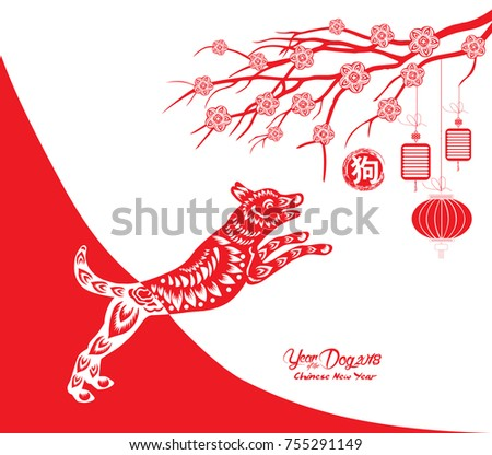 Happy Chinese New Year 2018 Card Stock Illustration 755291149 ...