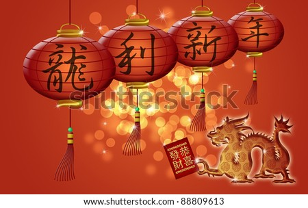Happy Chinese New Year Dragon Calligraphy Text on Lanterns with Good Luck Wishes on Red Packet Illustration - stock photo