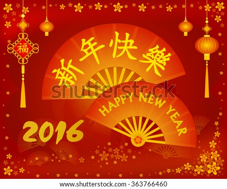 Happy chinese new year 2016 greeting stock illustration 363766460 happy chinese new year 2016 greeting card in chinese and english decorated with chinese fan m4hsunfo