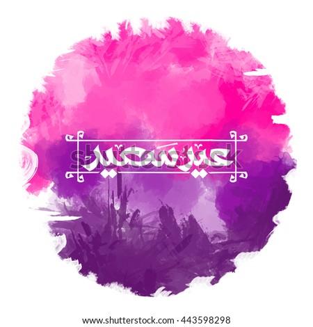 happy Eid, Eid Mubarak beautiful greeting card With Pink and purple digital art background  - stock photo
