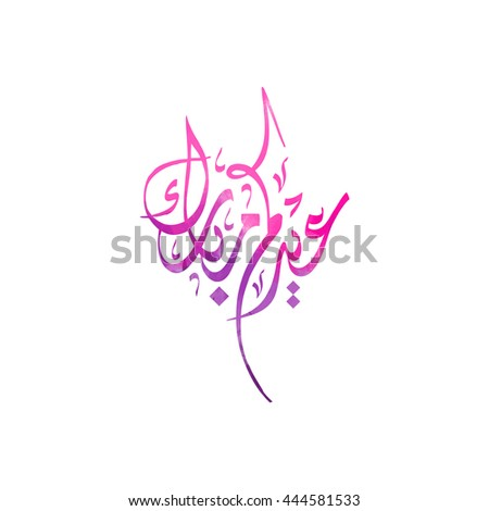 happy Eid, Eid Mubarak beautiful greeting card With Pink and Purple digital art text art Islamic design with stylish text