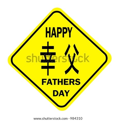Happy Fathers Day  message with Japanese characters on a yellow diamond sign isolated on a white background.
