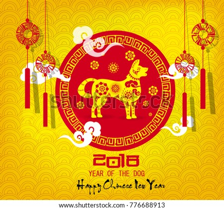 Happy new year 2018 greeting card stock illustration 776688913 happy new year 2018 greeting card and chinese new year of the dog m4hsunfo