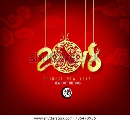 Happy new year 2018 greeting card stock illustration 736478956 happy new year 2018 greeting card chinese new year of ther dog m4hsunfo