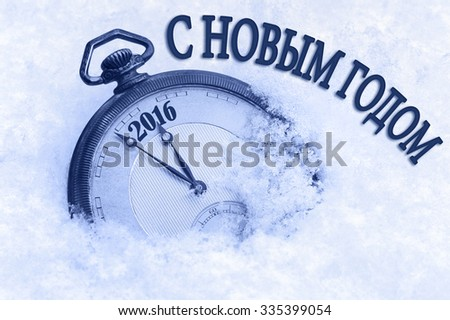 Happy New Year 2016 greeting in Russian language, pocket watch in snow - stock photo