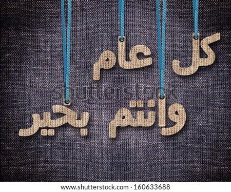 Happy new year in Arabic language, you can use it as greeting card. - stock photo