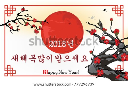 Happy new year 2018 korean greeting stock illustration 779296939 happy new year 2018 korean greeting card for the end of the year korean m4hsunfo