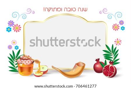 Happy New Year! Rosh Hashanah greeting card - Jewish New Year. Text on Hebrew - Have a sweet year. Honey, apple, pomegranate, shofar, flowers. Jewish Holiday traditional symbols, rosh hashana, sukkot.