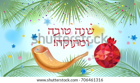 Happy new year rosh hashanah greeting stock illustration 706461316 rosh hashanah greeting card jewish new year text on hebrew m4hsunfo