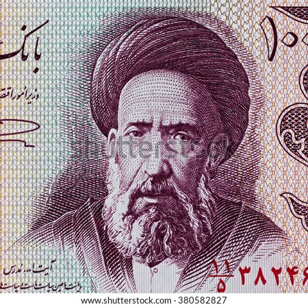 Hassan Modarres portrait on Iran 100 rials banknote macro, Iranian money closeup