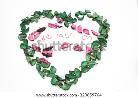 "Heart shape made of colorful flowers, greeting card for Hanukkah on white background. With the caption ""Happy Chanukah"" - stock photo"