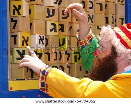 Hebrew Alphabet and the clown