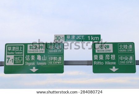 Highway direction board Japan. Japanese highway system including tunnel and bridge extends all over Japan.