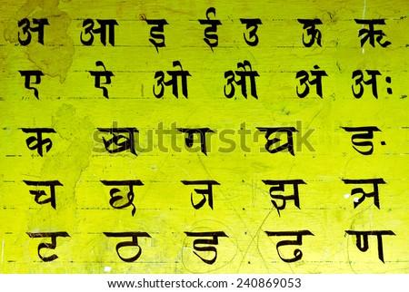 hindi barakhadi chart pdf free download