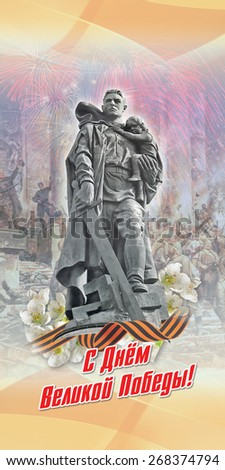 Holiday - anniversary of Victory in Great Patriotic War. Victory day. Russian text: Congratulation with Great Victory Day! - stock photo