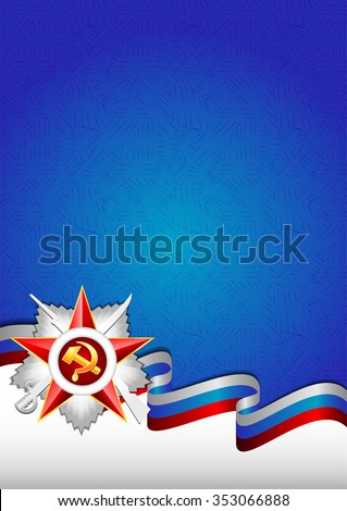 Holiday greeting card in blue with russian tricolor and Georgievsky star for Defender of Fatherland or Victory day. February 23. May 9. Raster illustration - stock photo