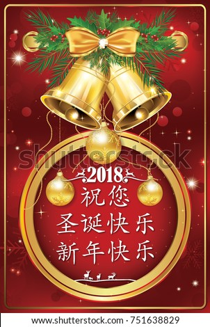 Holiday season greeting card 2018 designed stock illustration holiday season greeting card 2018 designed for the chinese speaking clients text translation m4hsunfo