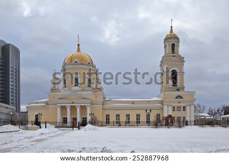 Holy Trinity Orthodox Cathedral. Ekaterinburg. Russia. - stock photo