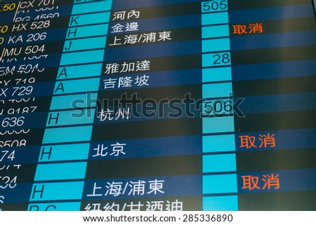 Hong Kong airport information board with flights information.  - stock photo