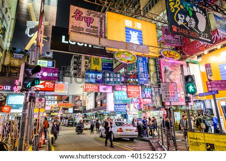 HONG KONG - APR 5: Mong kok at night on APR 5, 2016 in Hong Kong. Mong kok is characterized by a mixture of old and new multi-story buildings, with shops and restaurants at street level.