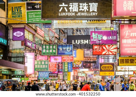 HONG KONG - APR 5: Mong kok at night on APR 5, 2016 in Hong Kong. Mong kok is characterized by a mixture of old and new multi-story buildings, with shops and restaurants at street level. - stock photo