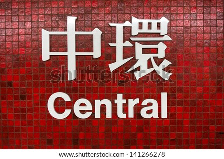 Hong Kong Central underground station. - stock photo