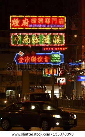HONG KONG , CHINA - DEC. 12 : Nathan Road on Dec 12, 2012 in Hong kong. Nathan Road is one of the most neon-lighted place in the world. It is full of ads of different companies.