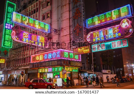 HONG KONG, CHINA -December 12, 2013: Street Scene in Mongkok. Colorful shopping street Illuminated at night. Mongkok is a district in Hong Kong and has the highest population density in the world