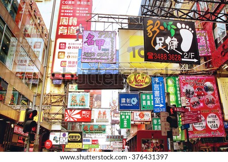 HONG KONG, CHINA - FEBRUARY 14, 2013: An infinite variety of advertisements in the streets of Hong Kong. A lot of small shops are located in Sai Yeung Choi Street, Mong Kok, Kowloon.