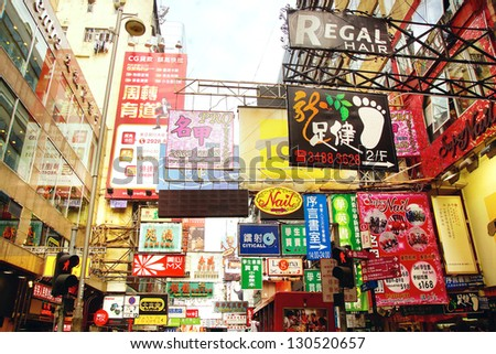 HONG KONG, CHINA - FEBRUARY 14: Infinite variety of advertisements in the  Sai Yeung Choi st. A lot of small shops are located Mong Kok, Kowloon on February 14, 2013 in Hong Kong