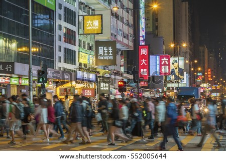 HONG KONG , CHINA - JAN 07 : Mongkok District on January 07, 2017 in Hong kong. Mongkok in Kowloon Peninsula is the most busy and overcrowded district in Hong Kong