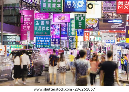 Hong Kong, China - Jun 2, 2015: Colourful billboards in Mongkok, Hong Kong at night. Mongkok is a popular shopping area in Hong Kong.