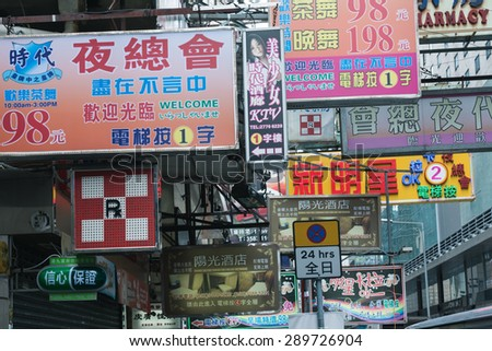 HONG KONG, CHINA - May 17 : Street scenery of variety of advertisements at Mong Kok, Kowloon on May 17, 2015 in Hong Kong.