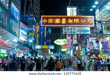 HONG KONG, CHINA-Â?Â?May 30: Unidentified peoples night shopping in Shanghai Street  in Kowloon. An almost infinite variety of small shops are located in this area. May 30, 2008 in Hong Kong, China - stock photo