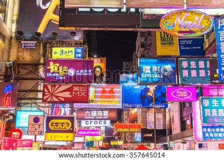 HONG KONG, CHINA - OCT 17,2015: Signs illuminate the night in Kowloon. Hong Kong is well known for the myriad of neon lights located above the roadways.