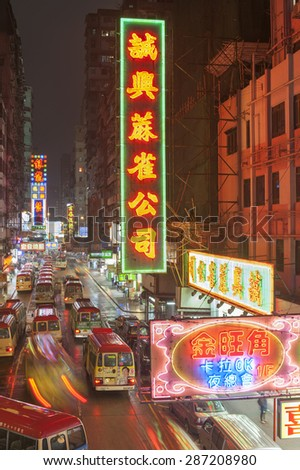 HONG KONG , CHINA - SEPT. 25: Mongkok District at night on Sept 25, 2012 in Hong Kong, China. Mongkok in Kowloon Peninsula is the most busy and overcrowded district in Hong Kong - stock photo