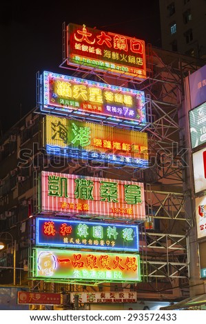 HONG KONG - JULY 01, 2015 : Neon signs in Hong kong. Hong Kong is one of the most neon-lighted place in the world. It is full of ads of different companies.