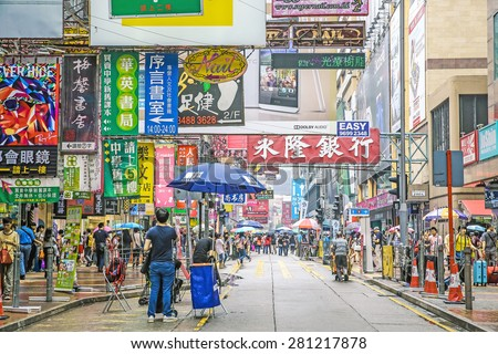 HONG KONG - May 24 : Crowds at Mongkok on May 24, 2015 in Hong Kong, China. Mongkok in Kowloon is one of the most Banner place in the world and is full of ads of different companies. - stock photo