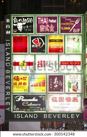 HONG KONG - MAY 29, 2015 : Neon signs in Hong kong. Hong Kong is one of the most neon-lighted place in the world. It is full of ads of different companies.  - stock photo
