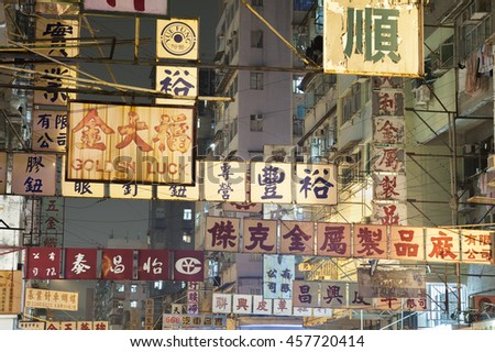 HONG KONG - OCT 25: Billboards in the old street on Oct 25, 2013 in Hong Kong. With land mass of 1104 km and 7 million people, Hong Kong is one of most densely populated areas in the world