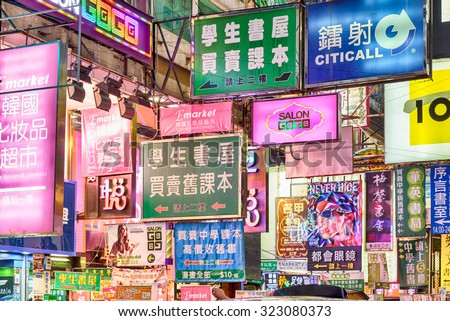 HONG KONG - OCT 1: Mong kok at night on October 1, 2015 in Hong Kong. Mong kok is characterized by a mixture of old and new multi-story buildings, with shops and restaurants at street level.