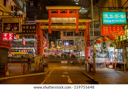 HONG KONG - OCTOBER 14:Temple Street :It is known for its night market and one of the busiest flea markets at night in the territory. October 14 ,2013 in Hong Kong