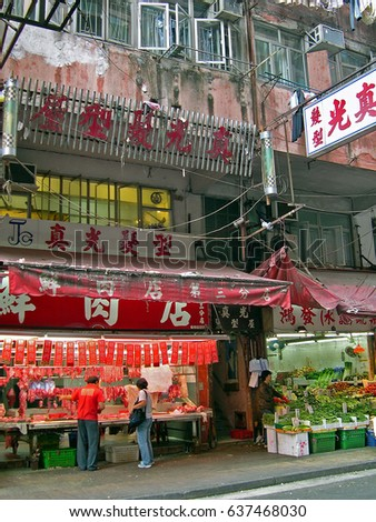 HONGKONG, CHINA – NOVEMBER 19, 2005: meat and vegetable shops at Chun Yeung street market. The place is everyday very crowded.