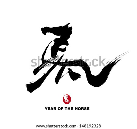 "Horse Calligraphy,Chinese calligraphy. word for ""horse"", 2014 is year of the horse - stock photo"