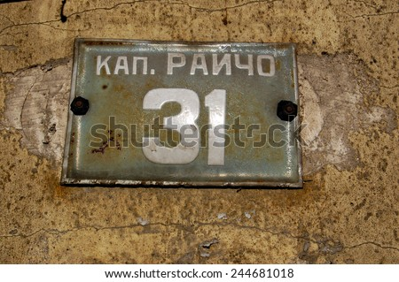 house number 31 - stock photo
