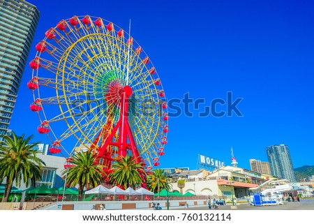 Hyogo,Japan - November 13, 2017: Harbor of Kobe in Japan.Kobe Harborland is a shopping and entertainment district the waterfront of Kobe's port area.